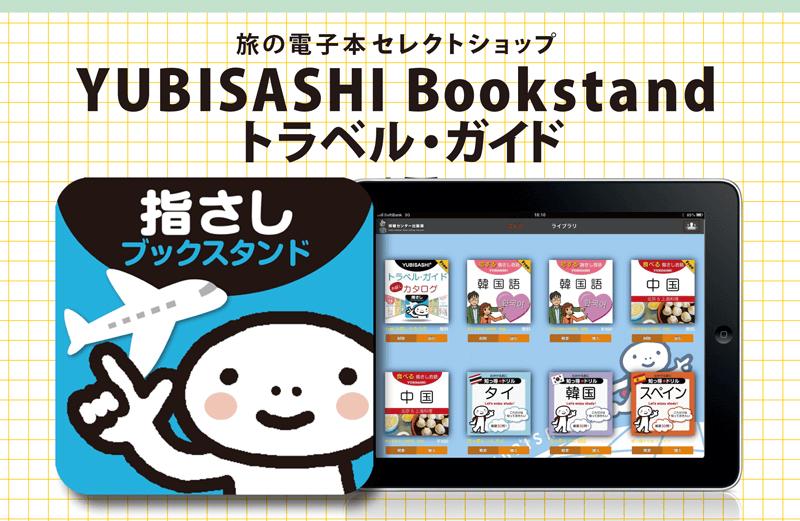 bookstandimg_01